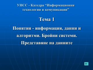 """УНСС - Катедра """"Информационни технологии и комуникации"""""""