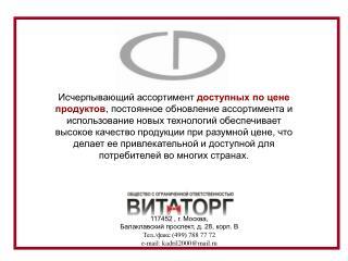 117452 , г. Москва,  Балаклавский проспект, д. 28, корп. В Тел./факс (499) 788 77 72
