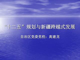 """"""" 十二五 """" 规划与新疆跨越式发展"""