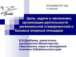 8-9 декабря 2011 года п. Агинское