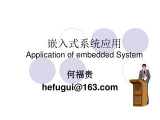 嵌入式系统应用 Application of embedded System