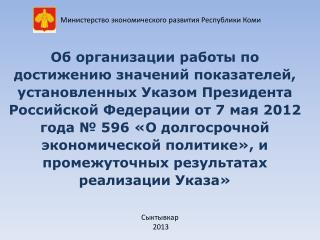 Министерство экономического развития Республики Коми
