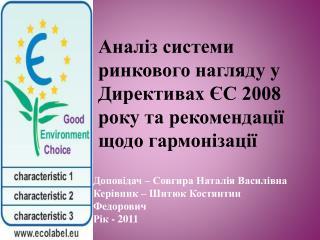 Аналіз системи ринкового нагляду у Директивах ЄС 2008 року та рекомендації щодо гармонізації
