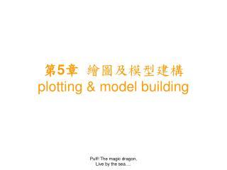 第 5 章   繪圖及模型建構 plotting & model building