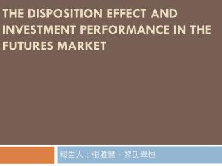 THE DISPOSITION EFFECT AND INVESTMENT PERFORMANCE IN THE FUTURES MARKET