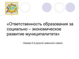«Ответственность образования за социально – экономическое развитие муниципалитета»