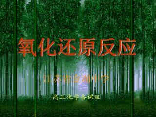 江苏省金湖中学 高三化学备课组