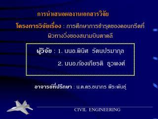 โครงการวิจัยเรื่อง :  การศึกษาการชำรุดของคอนกรีตที่ผิวทางวิ่งของสนามบินตาคลี