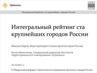 Интегральный рейтинг ста крупнейших городов России
