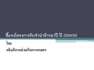 ชี้แจงโครงการรับจำนำข้าวนาปี ปี  2554/55