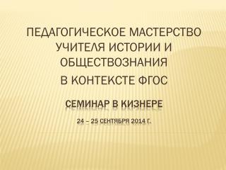 СЕМИНАР В КИЗНЕРЕ 24 – 25 сентября 2014 г.