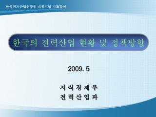 한국의 전력산업 현황 및 정책방향