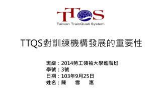 TTQS 對訓練機構發展的重要性