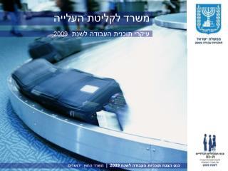 כנס הצגת תוכניות העבודה לשנת 2009  |   משרד החוץ, ירושלים