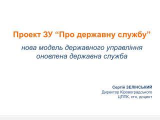 """Проект ЗУ """"Про державну службу"""" нова модель державного управління оновлена державна служба"""