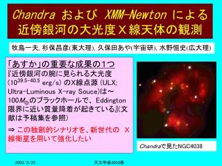 Chandra  および  XMM-Newton  による近傍銀河の大光度X線天体の観測