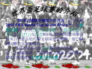 世界盃足球賽的介紹