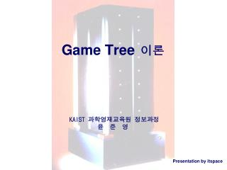 Game Tree  이론