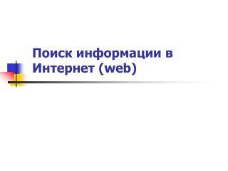 Поиск информации в Интернет  (web)