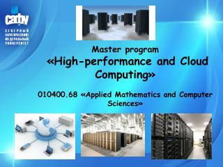 Master program  «High-performance and Cloud Computing»