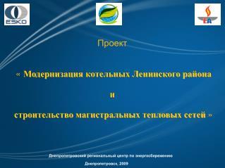 Проект    «  Модернизация котельных Ленинского района  и