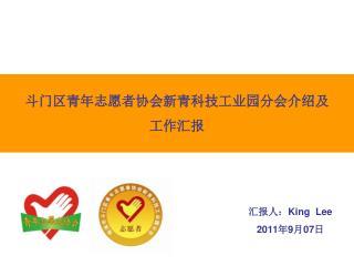 斗门区青年志愿者协会新青科技工业园分会介绍及 工作汇报