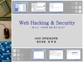 Web Hacking & Security -` 별 뉴스 `  사이트에 대한 평가 보고서 -