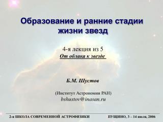 Образование и ранние стадии  жизни звезд 4 - я лекция из 5 От облака к звезде