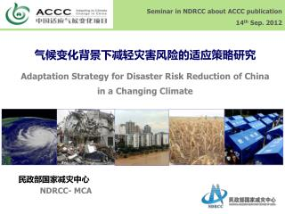 Seminar in NDRCC about ACCC publication 14 th  Sep. 2012