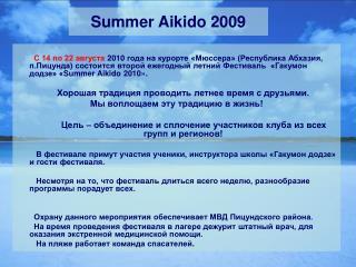 Summer Aikido 2009