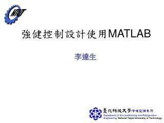 強健控制設計使用 MATLAB