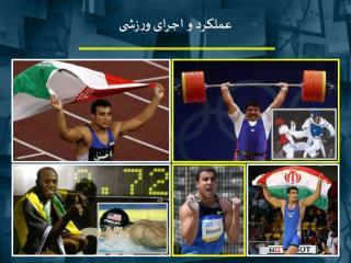 عملکرد و اجرای ورزشی