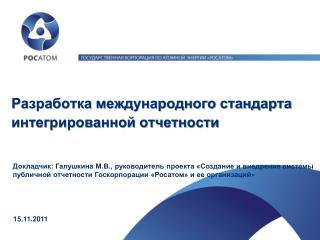Разработка международного стандарта интегрированной отчетности