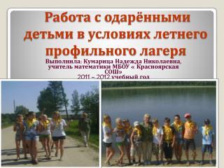 Работа с одарёнными детьми в условиях летнего профильного лагеря