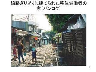 線路ぎりぎりに建てられた移住労働者の家(バンコク)