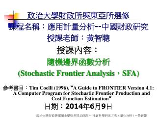 ????????????? ??????????? -- ?????? ???????? ????? ????????  (Stochastic Frontier Analysis ? SFA)