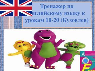 Тренажер по английскому языку к урокам 10-20 ( Кузовлев )