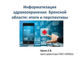 Информатизация здравоохранения Брянской  области: итоги и перспективы