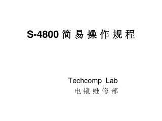 S-4800  简 易 操 作 规 程