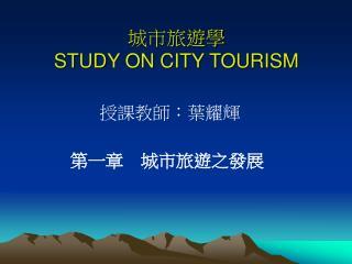 城市旅遊學 STUDY ON CITY TOURISM