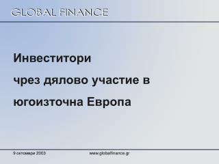 Инвеститори  чрез дялово участие в югоизточна Европа