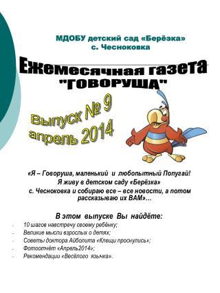 МДОБУ детский сад «Берёзка»               с. Чесноковка