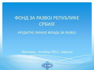 ФОНД ЗА РАЗВОЈ РЕПУБЛИКЕ СРБИЈЕ