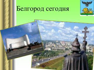 Белгород сегодня