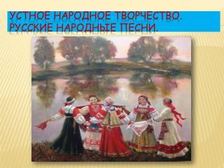 Устное народное творчество. Русские народные песни.