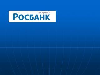 Сайт журнала «Росбанк»  ROSBANKJOURNAL . RU