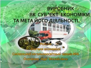 Робота  вчителя економіки Смілянської загальноосвітньої  школи №6 Онученко   Лідії  Михайлівни