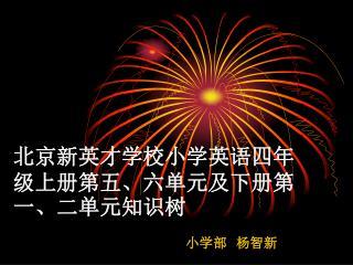 北京新英才学校小学英语四年级上册第五、六单元及下册第一、二单元知识树