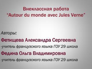 """Внеклассная работа """"Autour du monde avec Jules Verne"""""""