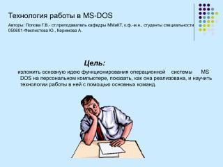 Тема: Характеристика  MS DOS Технология работы в  MS DOS